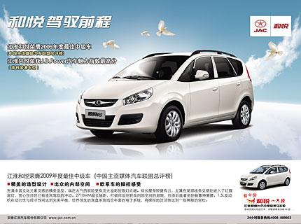 封二:安徽江淮汽车股份公司——江淮和悦
