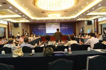 """第二分会场""""数字文化产业和技术创新国际研讨会""""在石家庄金圆大厦举行"""