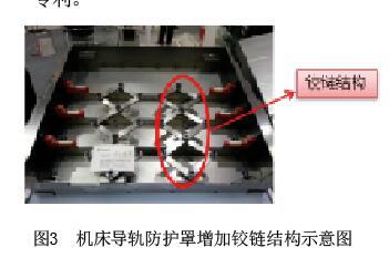 基于triz理论的高速机床导轨防护罩设计
