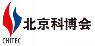 十五届中国北京国际科技产业博览会
